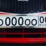 За «красивые» номера для авто придется поторговаться