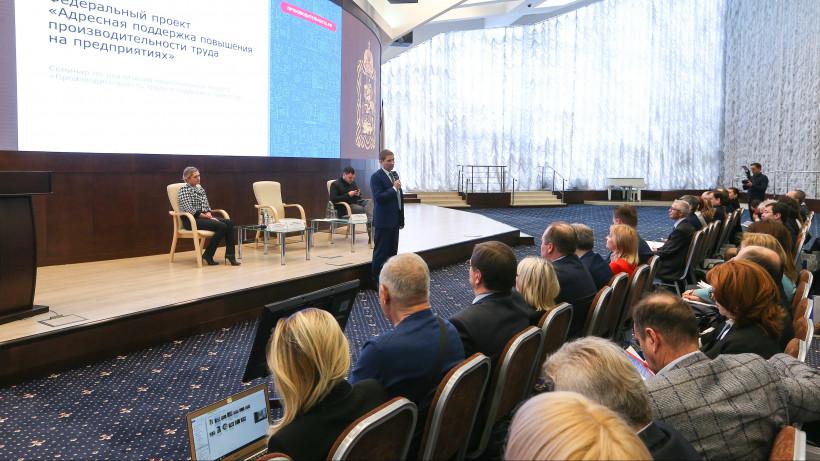 Более 120 промышленников приняли участие в семинаре по повышению производительности труда