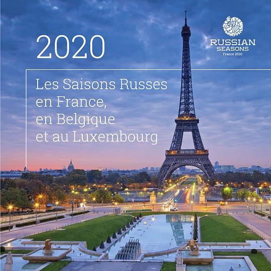 Церемония открытия международного культурного проекта «Русские сезоны» во Франции (Париж)