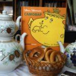 Чайные посиделки «Пришла Коляда – отворяй ворота!»