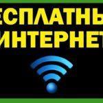 В России появится бесплатный интернет