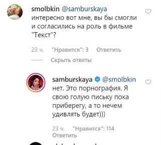 """""""Это порнография"""": Самбурская унизила Асмус из-за фильма """"Текст"""""""