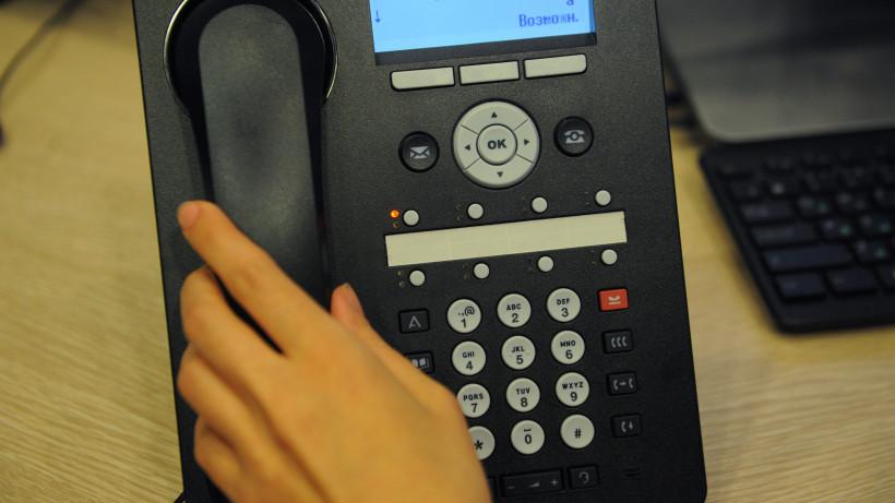 Горячая телефонная линия