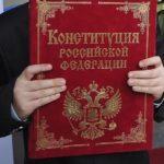 Депутаты рассмотрят поправки в Конституцию