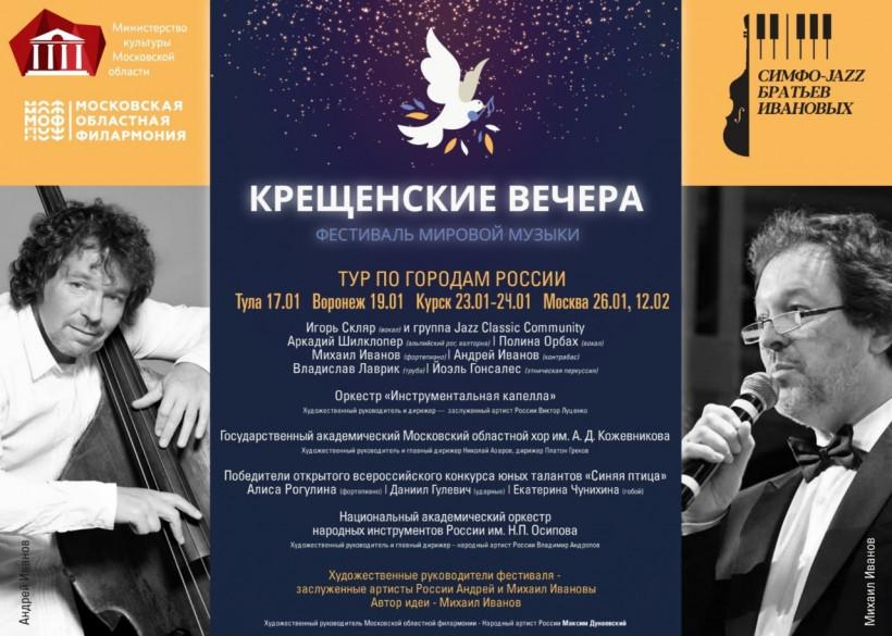 Московская областная филармония отправится в тур по городам России