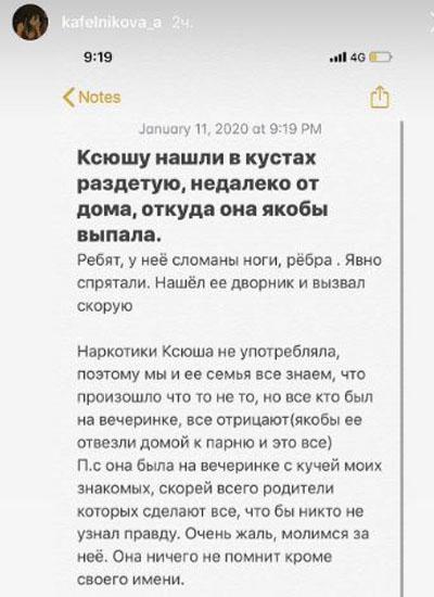 """""""Нашли в кустах раздетую"""": подруга Алеси Кафельникой выпала из окна в Москве при загадочных обстоятельствах"""