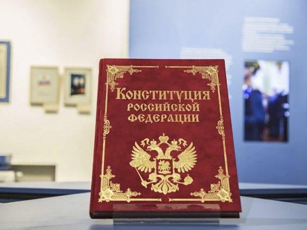 Названа возможная дата голосования по поправкам в Конституцию