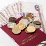 К пенсиям могут добавиться три десятка тысяч рублей