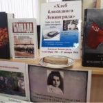 Программа «Блокадный хлеб Ленинграда»