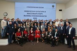 Состоялась стратегическая сессия «Физическая культура и массовый спорт: вызовы и возможности 2030»