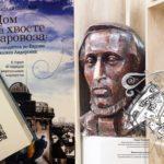 Творческое чтение «Дом на хвосте паровоза»