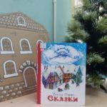 Творческое чтение «В гостях у сказки»