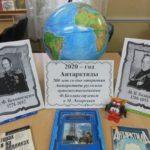 Виртуальная экскурсия «Антарктида – шестой континент»