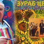 Владимир Мединский поздравил народного художника СССР Зураба Церетели с днем рождения