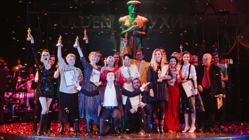Вручение премий «Золотой Мухин» пройдет в Московском губернском театре в понедельник