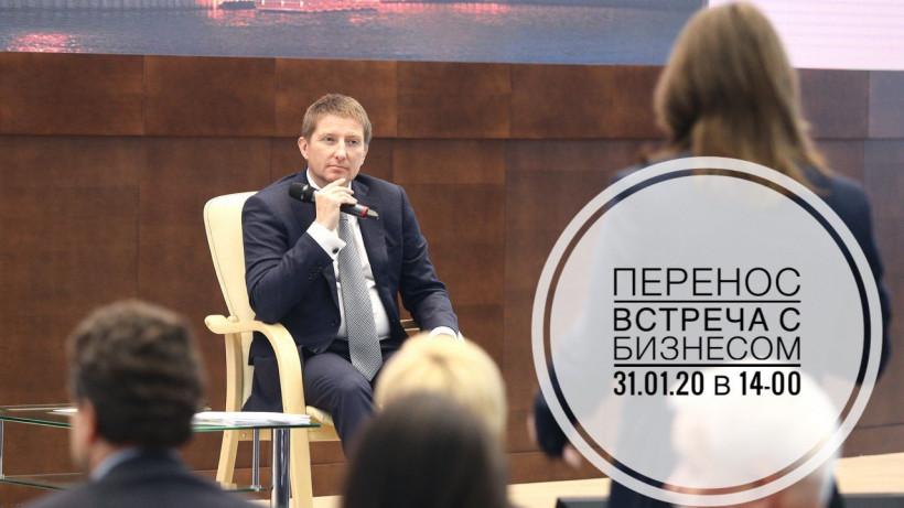 Встреча с бизнесом зампреда правительства Подмосковья Вадима Хромова пройдет 31 января