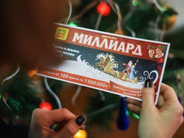 Житель Москвы выиграл в новогоднюю лотерею рекордные 1 млрд рублей