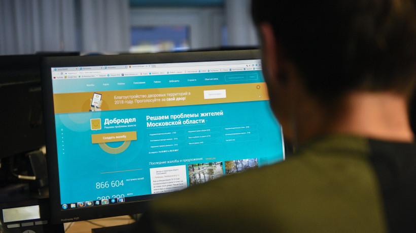 Жители Подмосковья оставили 13 тыс. жалоб на портале «Добродел» за неделю