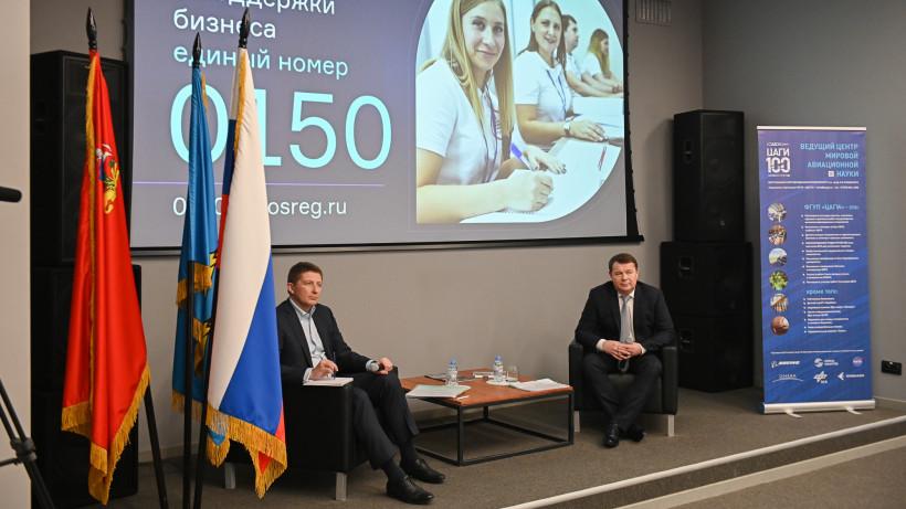 Более 100 представителей бизнеса приняли участие вовстрече с Хромовым в Жуковском