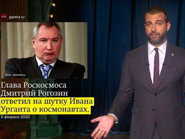 """""""Даже намозолиться не успело"""": Ургант дерзко ответил обиженному на шутку о Роскосмосе Рогозину"""