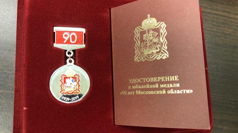 Десять тружеников и ветеранов АПК Подмосковья получили награды в честь 90-летия региона