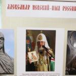 Фотовыставка «Александр Невский – имя России» открылась в Дипакадемии МИД