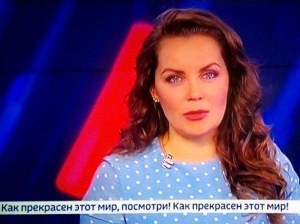 """""""Как прекрасен этот мир!"""": на телеканале """"Россия 24"""" объяснили странные сообщения бегущей строкой"""