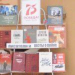 Книжная выставка «Писатели и поэты о войне»