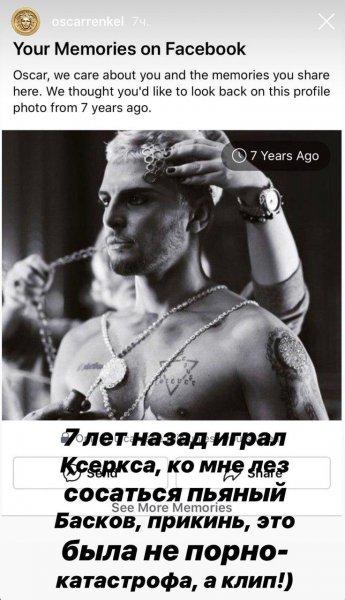 «Ко мне лез сосаться пьяный Басков»: молодой актер рассказал о домогательствах известного певца