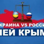 Украина имеет план по возвращению Крыма
