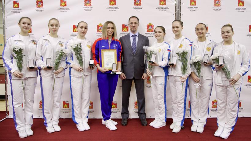 Министр спорта Московской области наградил воспитанников и тренеров спортшкол Егорьевска