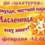 Народное гулянье «Масленица хороша - к нам на праздник пришла»