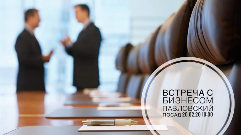 Наталья Егорова проведет встречу с бизнесом в Павловском Посаде 20 февраля