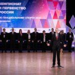 Олег Матыцин: «Россия была и остаётся мировым лидером танцевального спорта»