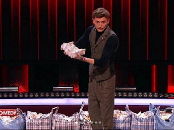Павел Воля вынес 6 млрд на сцену Comedy Club, шокировав зрителей