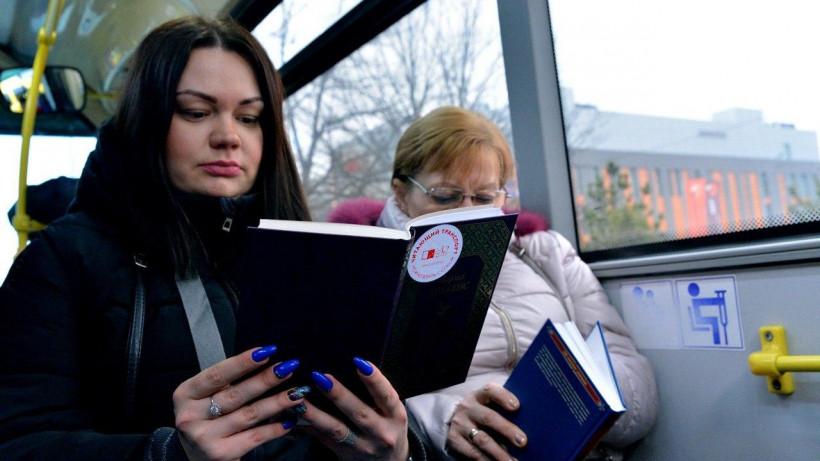 Почти 25 тысяч книг прочитали пассажиры «Читающего транспорта» в Подмосковье