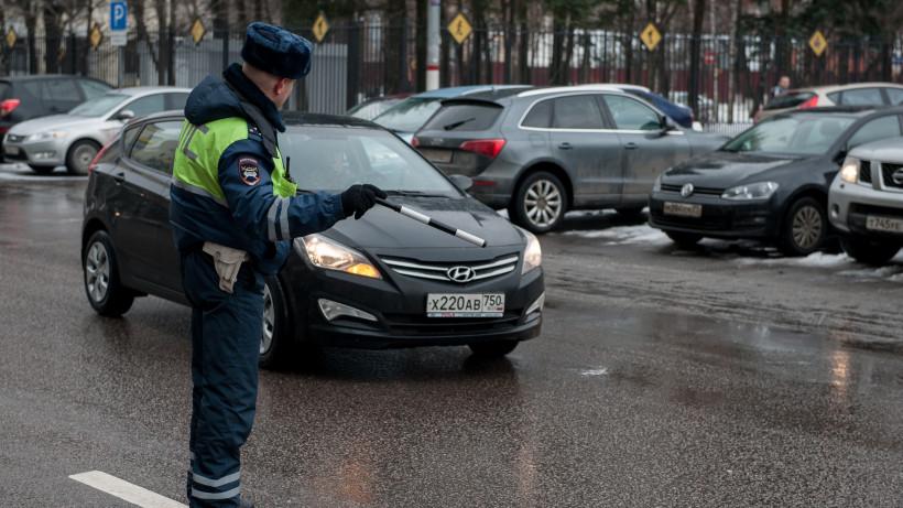 Почти 800 нарушителей ПДД выявили в Подмосковье за сутки