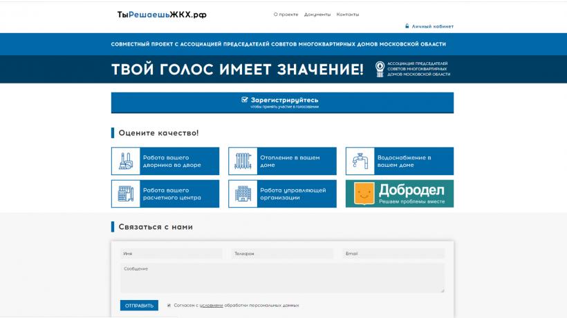 Помогающий выявлять потребности населения в сфере ЖКХ интернет-сервис заработал в Подмосковье