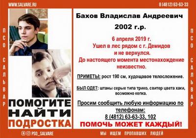 СМИ узнали скандальные подробности поиска тела Влада Бахова в Смоленской области