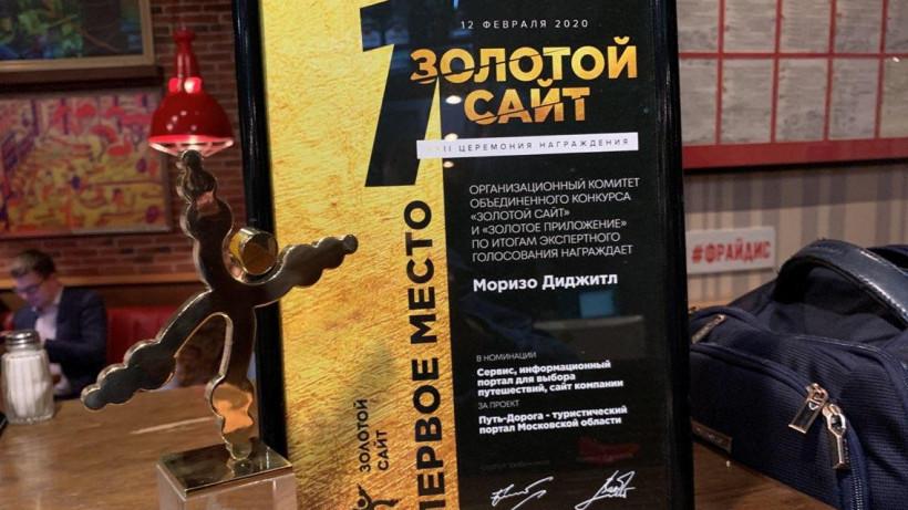Туристический портал РИАМО «Путь-Дорога» победил в конкурсе «Золотой сайт»