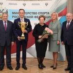 В Минспорте России подвели итоги XI Спартакиады среди федеральных органов государственной власти Российской Федерации 2019 года