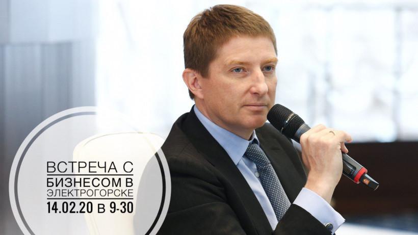 Вадим Хромов проведет встречу с бизнесом в Электрогорске 14 февраля