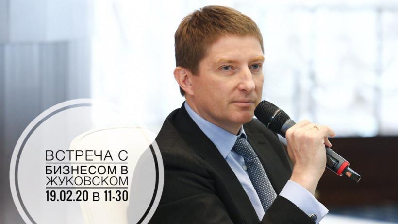 Вадим Хромов проведет встречу с бизнесом в Жуковском 19 февраля