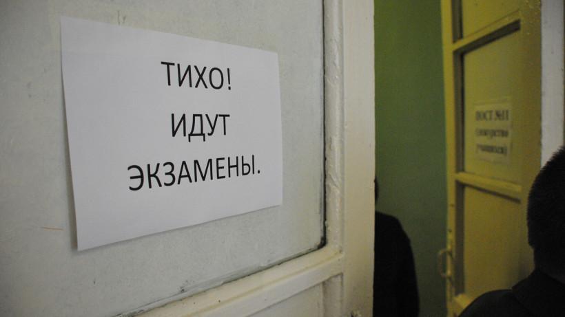 Всероссийская акция «Единый день сдачи ЕГЭ родителями» стартует в Подмосковье 14 февраля