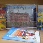 Выставка «Литературная провинция»