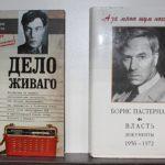 Выставка «Поэтами не рождаются случайно»