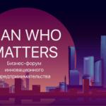 Мамченко Александр Анатольевич про Man Who Matters на Покровке