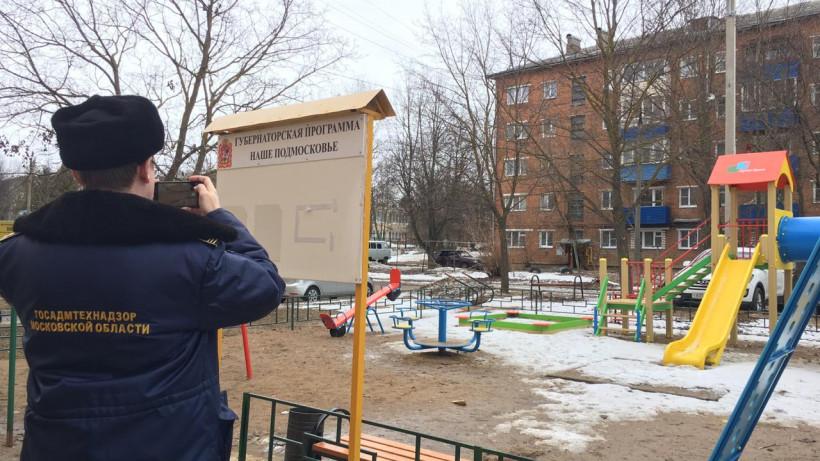 Административные комиссии устранили 1,5 тыс. нарушений чистоты в Подмосковье с начала года