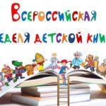Библиотечный квест «Сказка за сказкой»