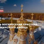 «Царское село» проведет онлайн-экскурсию по церкви Воскресения Христова Екатерининского дворца